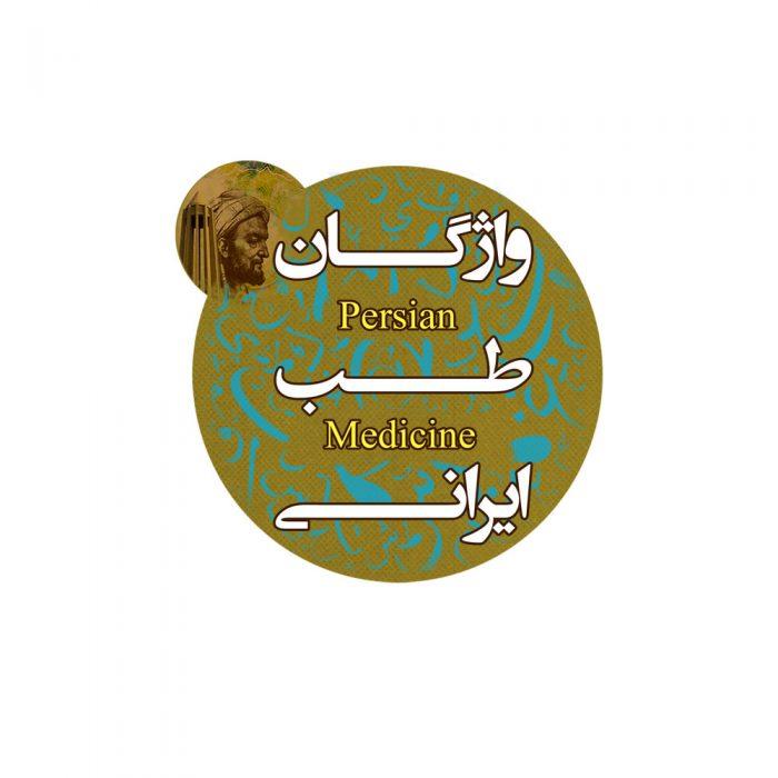 واژگان طب ایرانی
