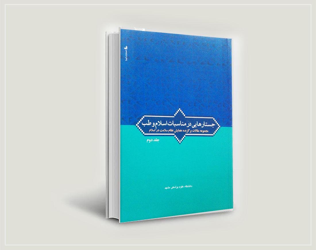 کتاب جستارهایی در مناسبات اسلام و طب
