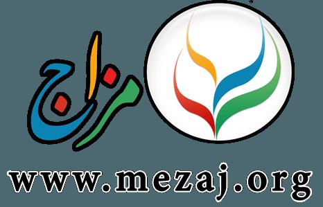 مزاج|پزشکي ايراني