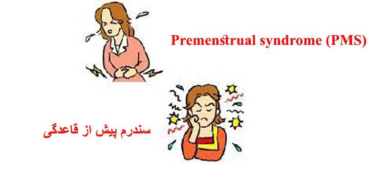 سندرم پیش از قاعدگی و عوامل ایجاد و تشدید آن