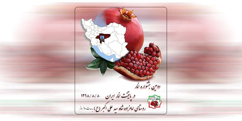 انار،میوه بهشتی