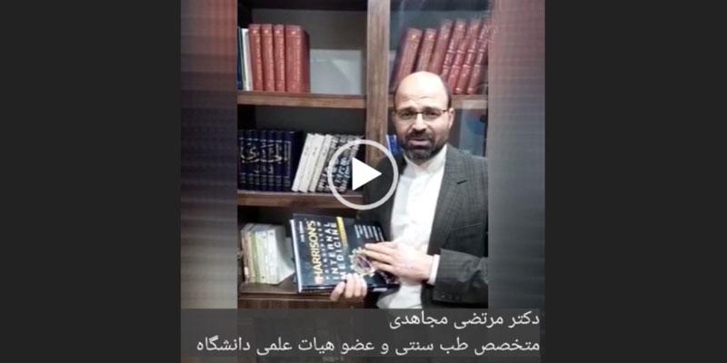 صحبت های دکتر مرتضی مجاهدی در واکنش به سوزاندن کتاب هاریسون