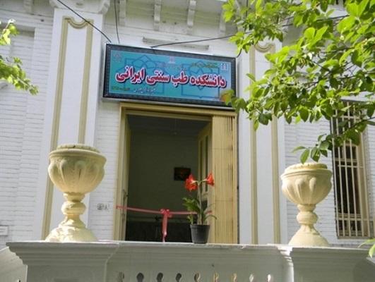 دانشکده طب ایرانی دانشگاه علوم پزشکی و خدمات بهداشتی درمانی بابل