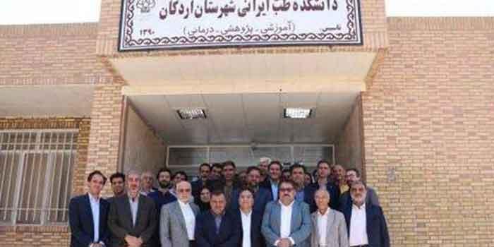 معرفی دانشکده طب ایرانی دانشگاه علوم پزشکی اردکان