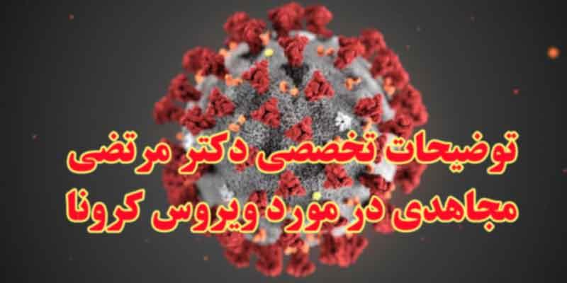 آموزش تصویری کرونا ویروس توسط دکتر مرتضی (2)