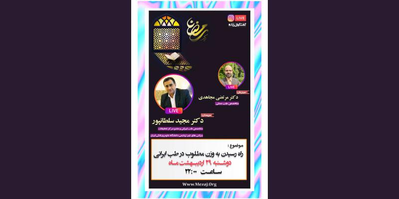 گفتگوی زنده دکتر مجاهدی و دکتر مجید سلطانپور