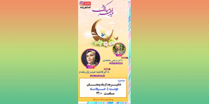 گفتگوی زنده دکتر مجاهدی و دکتر فاضله حیدریان مقدم