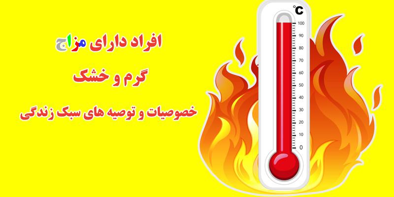 افراد دارای مزاج گرم و خشک ،خصوصیات و توصیه های سبک زندگی