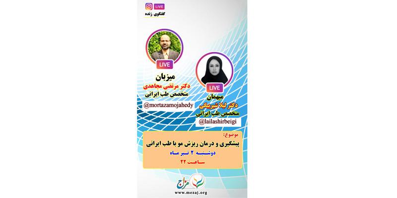 گفتگوی زنده دکتر مرتضی مجاهدی و دکتر لیلا شیربیگی