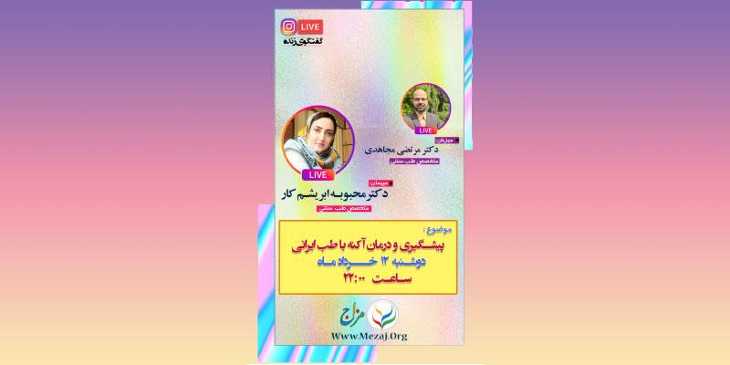 گفتگوی زنده دکتر مجاهدی و دکتر محبوبه ابریشم کار