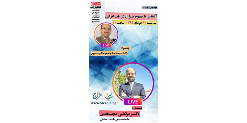 گفتگوی زنده سایت مزاج با دکتر مرتضی مجاهدی