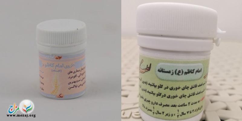 آیا داروی امام کاظم برای درمان کرونا مفید است؟