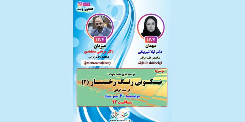گفتگوی زنده دکتر مرتضی مجاهدی و دکتر لیلا شیربیگی(3)