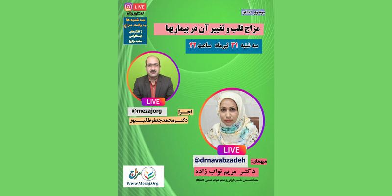 گفتگوی زنده سایت مزاج با دکتر مریم نواب زاده
