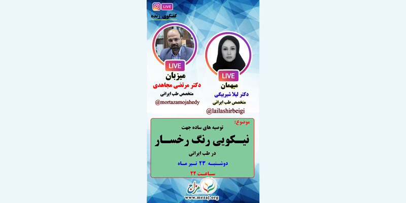 گفتگوی زنده دکتر مرتضی مجاهدی و دکتر لیلا شیربیگی(2)