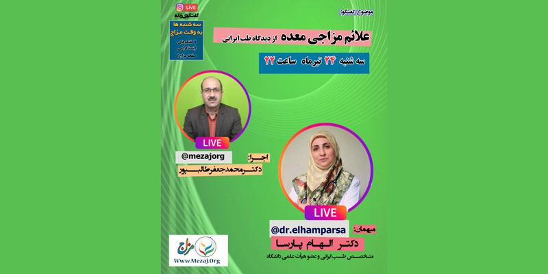 گفتگوی زنده سایت مزاج با دکتر الهام پارسا