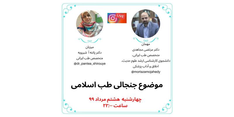 گفتگوی زنده دکتر مرتضی مجاهدی پیرامون طب اسلامی