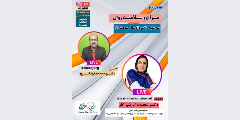 گفتگوی زنده سایت مزاج با دکتر محبوبه ابریشم کار (1)