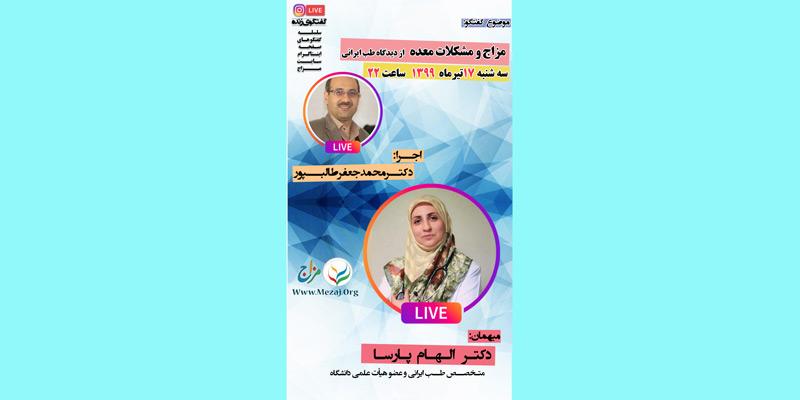 گفتگوی زنده سایت مزاج با دکتر الهام پارسا (1)