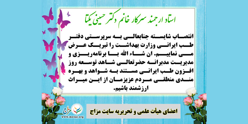 تبریک اعضای هیأت علمی سایت مزاج در پی انتصاب دکتر حسینی یکتا