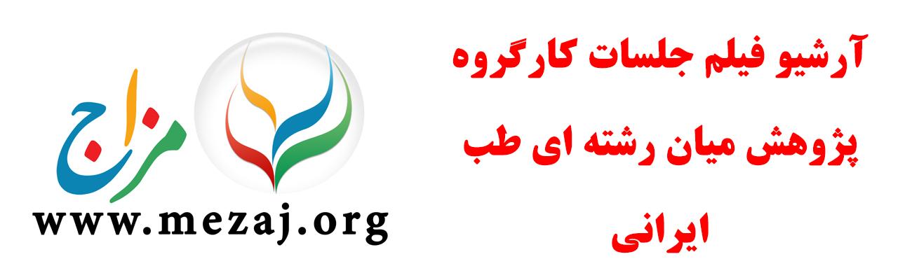 جلسات کارگروه پژوهش میان رشته ای طب ایرانی
