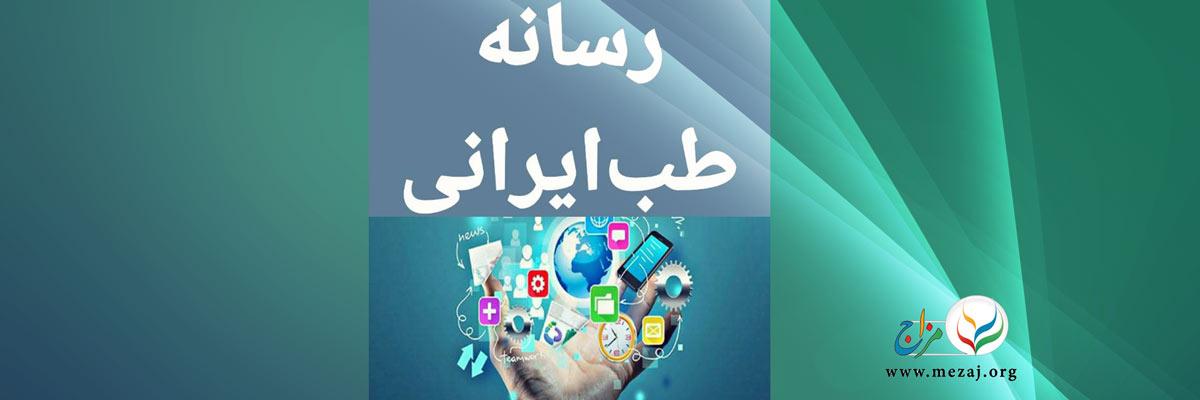 مجموعه جلسات کارگروه رسانه و وبینارهای مرتبط با طب ایرانی