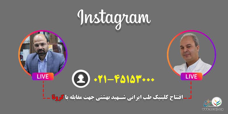 مقابله با کرونا در طب سنتی با افتتاح کلینیک طب ایرانی شهید بهشتی