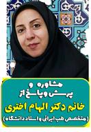 دکتر الهام اختری -متخصص طب ایرانی